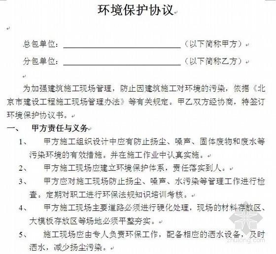 北京某施工现场环境保护协议