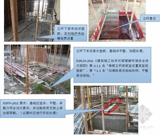建筑工程高大支模安全技术培训总结(案例分析)