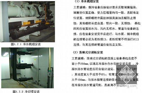 空调水、制冷系统设备安装