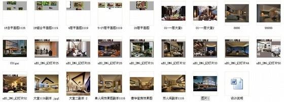 [深圳]龙华知名地产高档酒店式公寓设计装修方案图资料图纸总缩略图