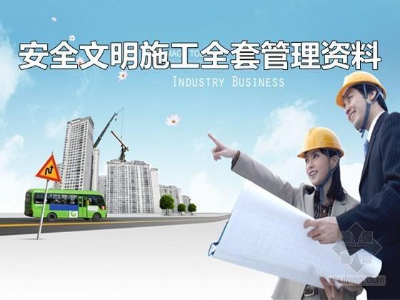 住宅小区工程安全文明施工全套管理资料500页(表格、措施)