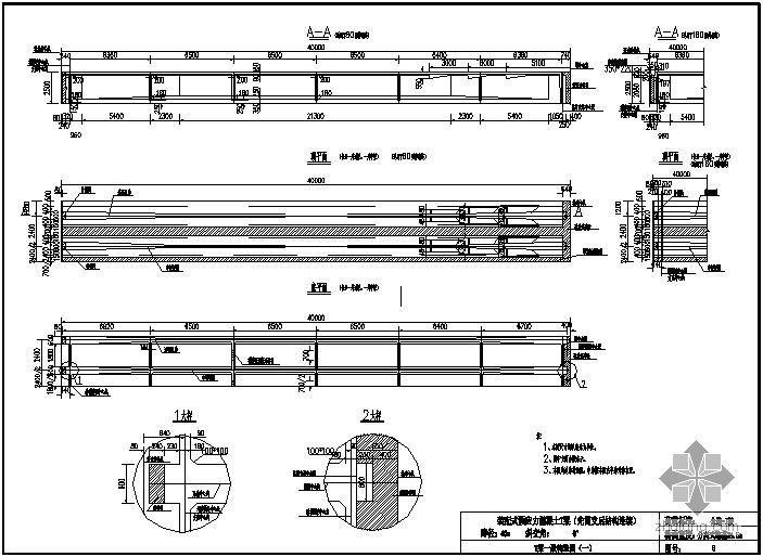 装配式预应力混凝土T梁桥(先简支后结构连续)上部构造通用图[跨径:40m,桥面宽度:分离式路基24.