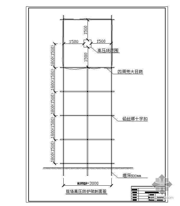 北京某危改项目高压线防护方案(有计算)