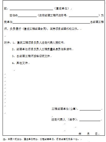 [青岛]市政基础设施(道路、桥梁)工程统一用表上册(386页)_2