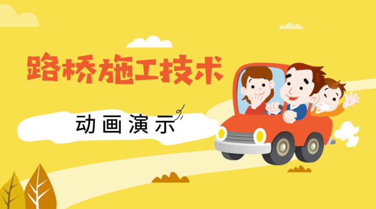 40个路桥隧小动画演示合集~~~