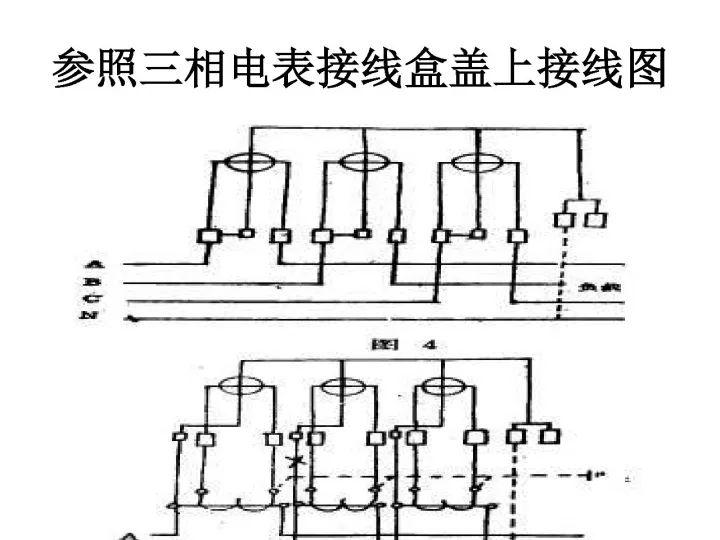 电工技能基本线路图全解,合格电工必看!_3