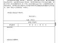 [中建三局]某项目现场安全施工管理手册(共83页)