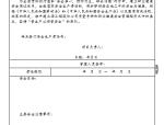 【中建三局】某项目现场安全施工管理手册(共83页)