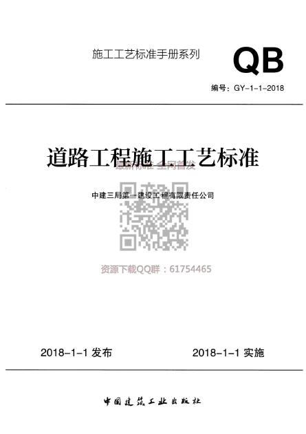 中建三局 GY-1-1-2018 道路工程施工工艺标准