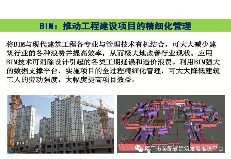 BIM技术在建筑工程中的应用_25