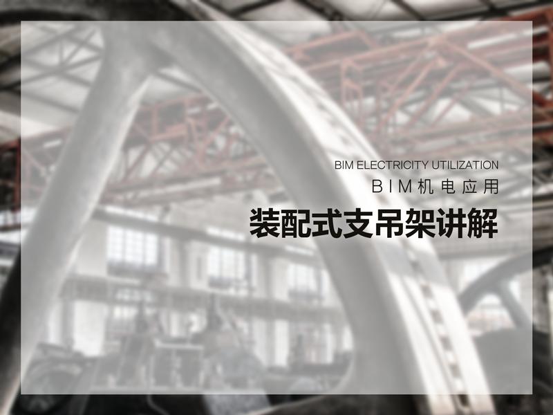 装配式支吊架讲解—BIM(Revit)机电应用