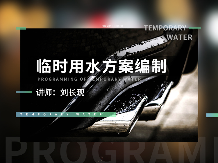 房建施工临时用水方案编制