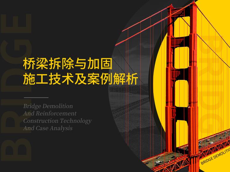 桥梁拆除与加固施工技术及案例解析