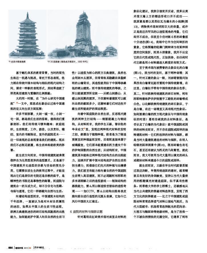 建筑学报2013年02刊.pdf(需要1-10刊可直接回复接收邮箱)-4.jpg