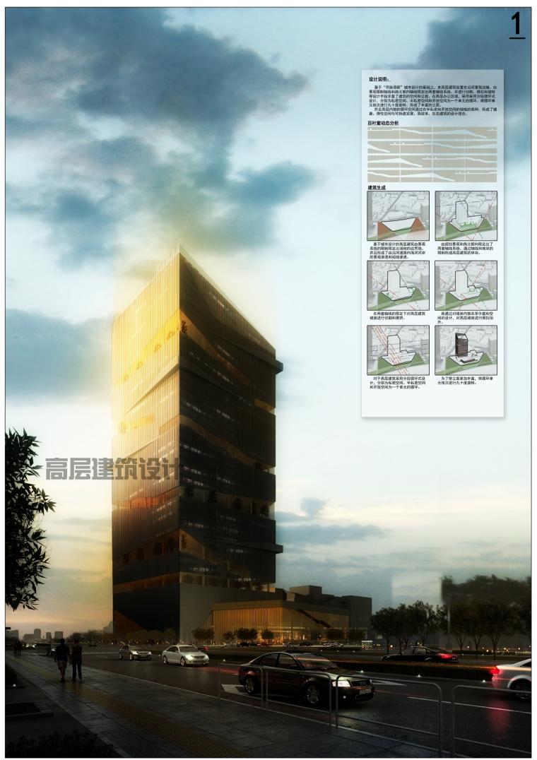 基于弹性空间的高层建筑设计_1