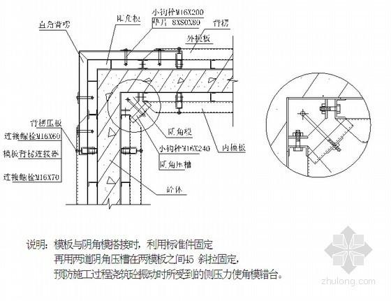 [北京]商业办公楼工程全钢大模板施工方案(80页)