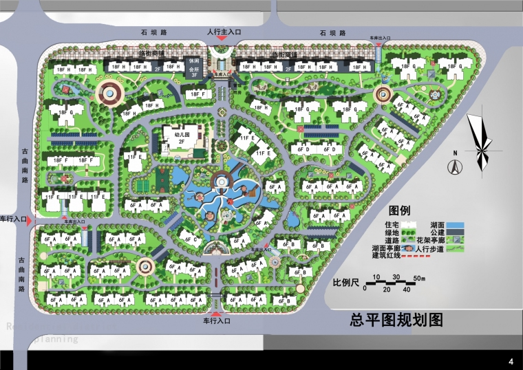 居住区规划与住宅设计_25