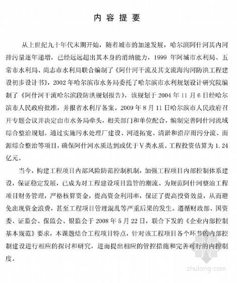 [硕士]哈尔滨阿什河河道建设工程项目内部控制制度研究[2011]