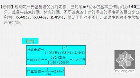 [造价入门]建筑工程概预算零基础入门图文精讲(名校编制408页)-示例