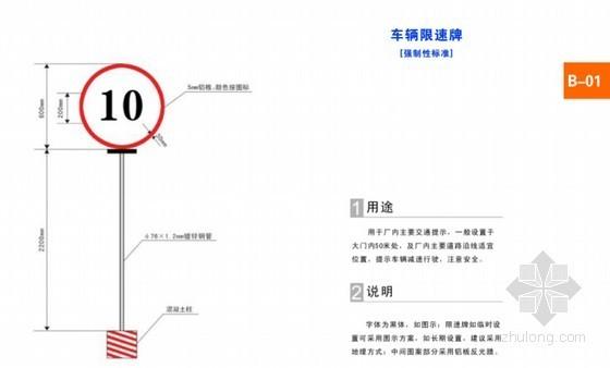 [内蒙]工程建设安全文明设施配置标准图集180页