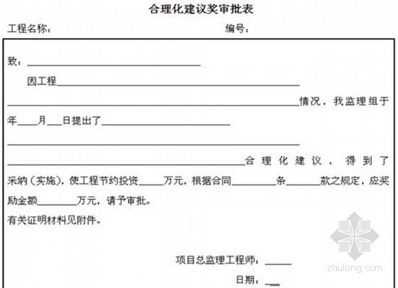 [湖南]监理企业管理制度汇编(132页 汇编齐全)