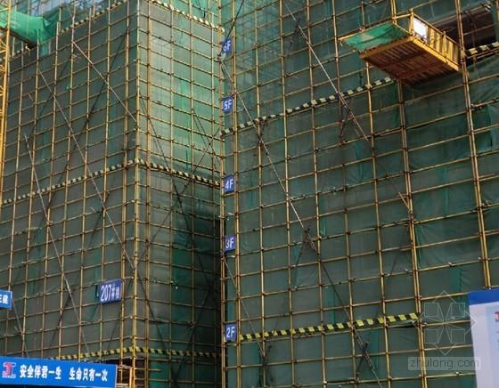 建筑工程外脚手架搭设标准汇报(高清大图 50页)