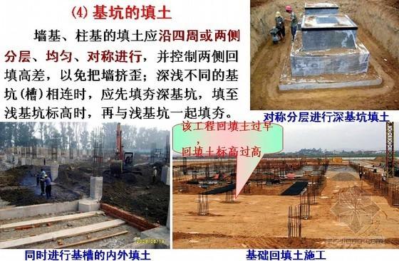 土木工程施工技术土方开挖与填筑(2011年)