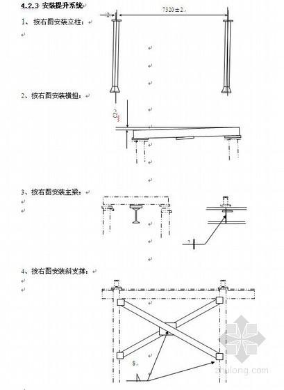 北京地铁暗挖工程竖井龙门架安装与拆除施工方案
