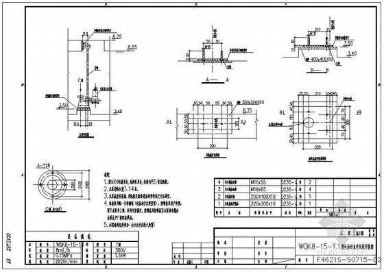 污水升压泵井安装图