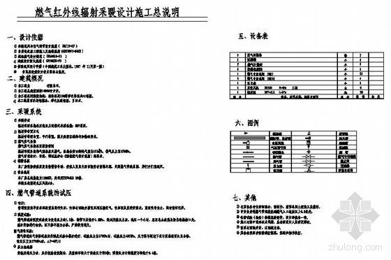 大庆某厂房燃气红外线辐射采暖方案图
