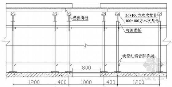 顶板后浇带模板安装示意图(多层板)