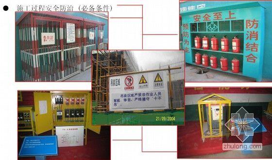 [上海]框架结构小高层商业办公楼投标施工组织设计(土建、装饰、安装)-施工过程安全防治