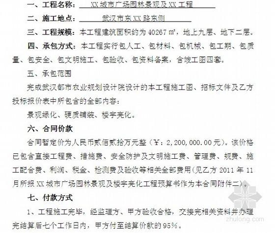 [湖北]广场园林景观和楼宇亮化工程施工合同(11页)