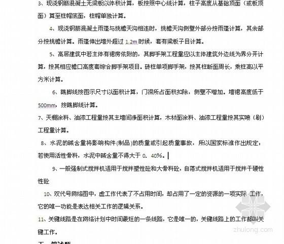 [安徽]2011年造价员考试工程计量与计价实务(土建工程)试题及答案解析