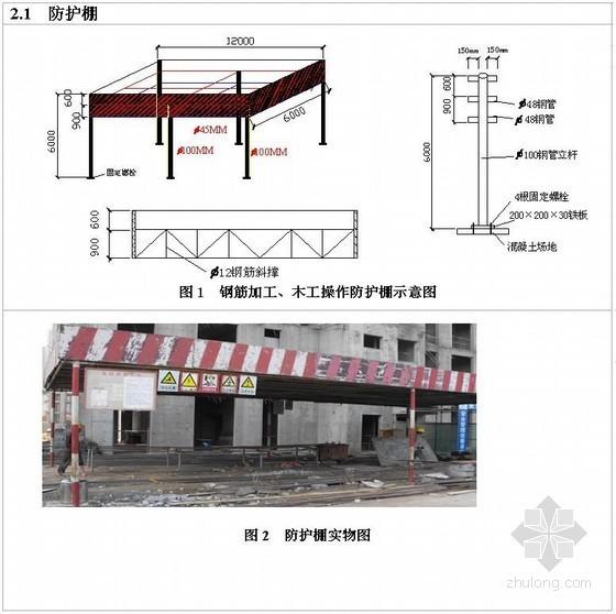 [河北]建筑施工现场安全质量标准化图集(附图丰富)