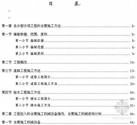 天津市市政工程西青区赛达大道工程某标段(招标)施工组织设计