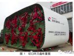 矩形盾构施工新技术在隧道施工中的应用
