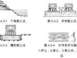 土石方工程施工技术标准大全