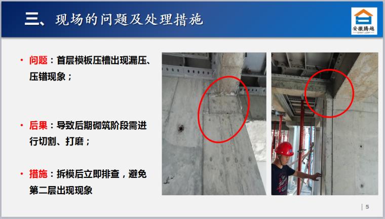 碧桂园项目铝模后评估报告