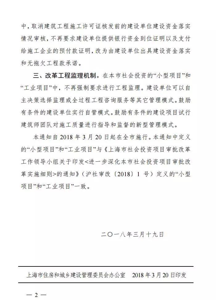 重磅!北京部分工程无需监理!责任由建设单位承担!_10