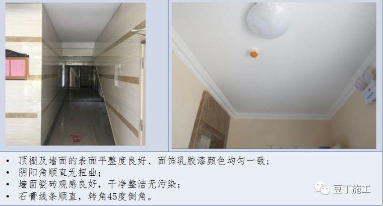 中海地产毛坯房交付标准,看看你们能达标吗?(室内及公共区域)_40