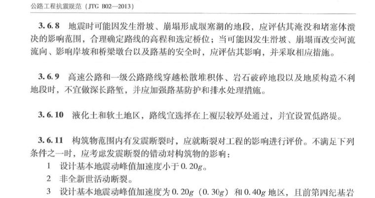 公路工程抗震规范 JTG B02-2013