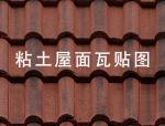 粘土屋面瓦贴图