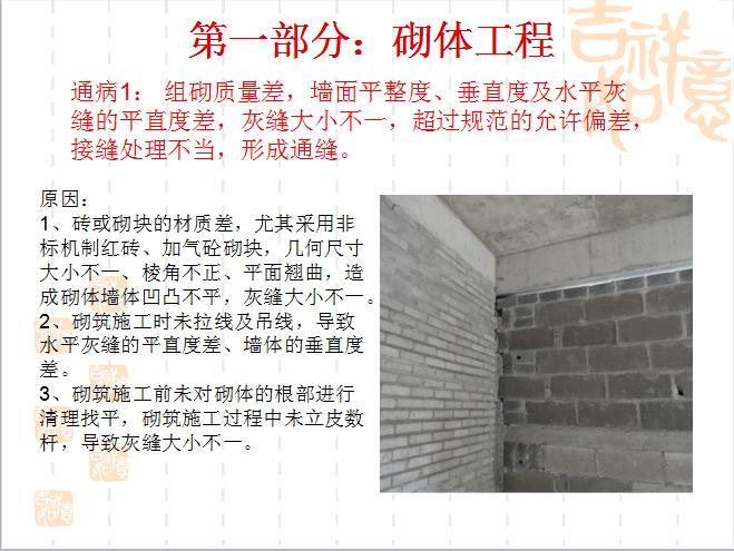 装饰装修工程质量通病防治(66页PPT,讲解详细)_3