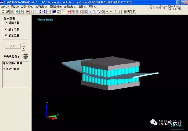 双曲钢构件深化设计和加工制作流程(多图,建议收藏)_50