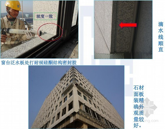 [QC成果]攻克外幕墙异型石材安装技术难关(82页 附图较多)