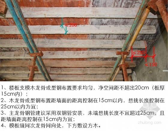 知名建筑集团木模板施工作业指导书(各关键工序分解 89页)