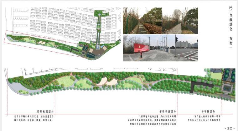 【上海】信达泰禾上海院子景观方案文本pdf(77页)_5