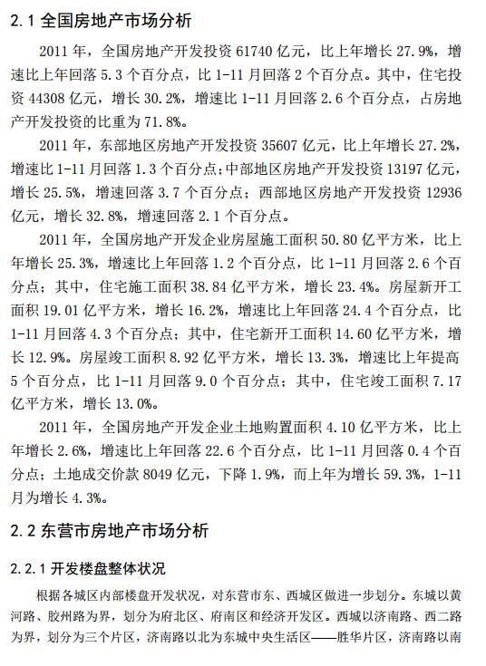东营市水岸名城项目策划报告--论文(共80页)_3