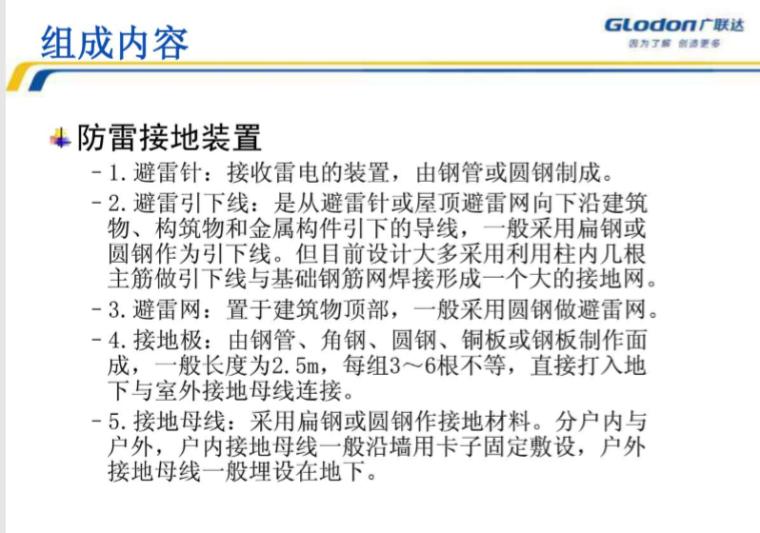 【广联达】安装算量-电气工程教程_3